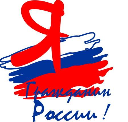 Понятие и принципы гражданства РФ
