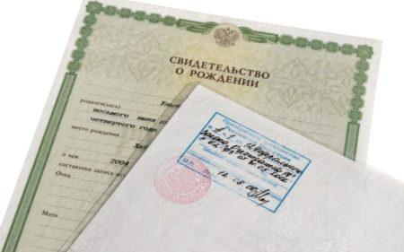 Документы для гражданства ребенка