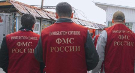 Сотрудники миграционной службы