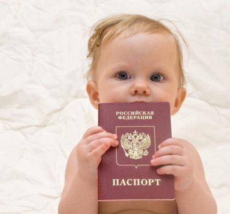 Вписать ребенка в паспорт