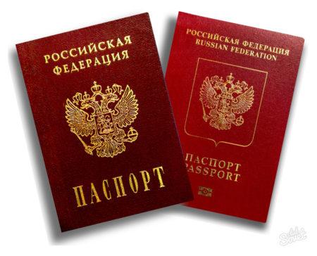 Процедура замены паспорта