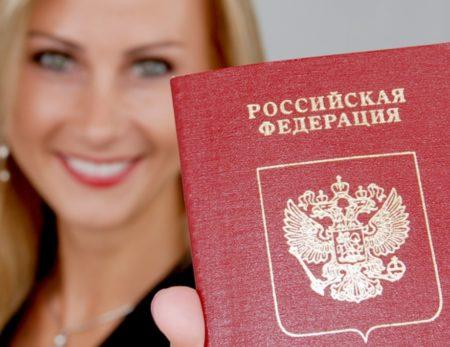 Оформление гражданства РФ
