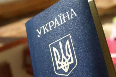 Регистрация для граждан Украины