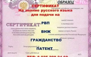 Сдача экзамена для получения ВНЖ в России