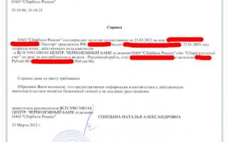 Виза в Хорватию: как получить, документы