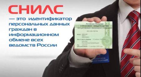 Узнать СНИЛС по паспорту
