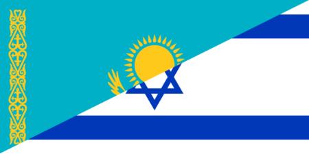 Израиль и Казахстан