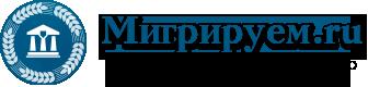 Мигрируем.ру